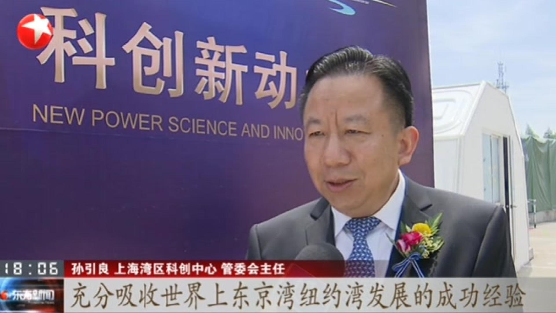 """打造""""长三角智脑""""  上海湾区科创中心今开园"""
