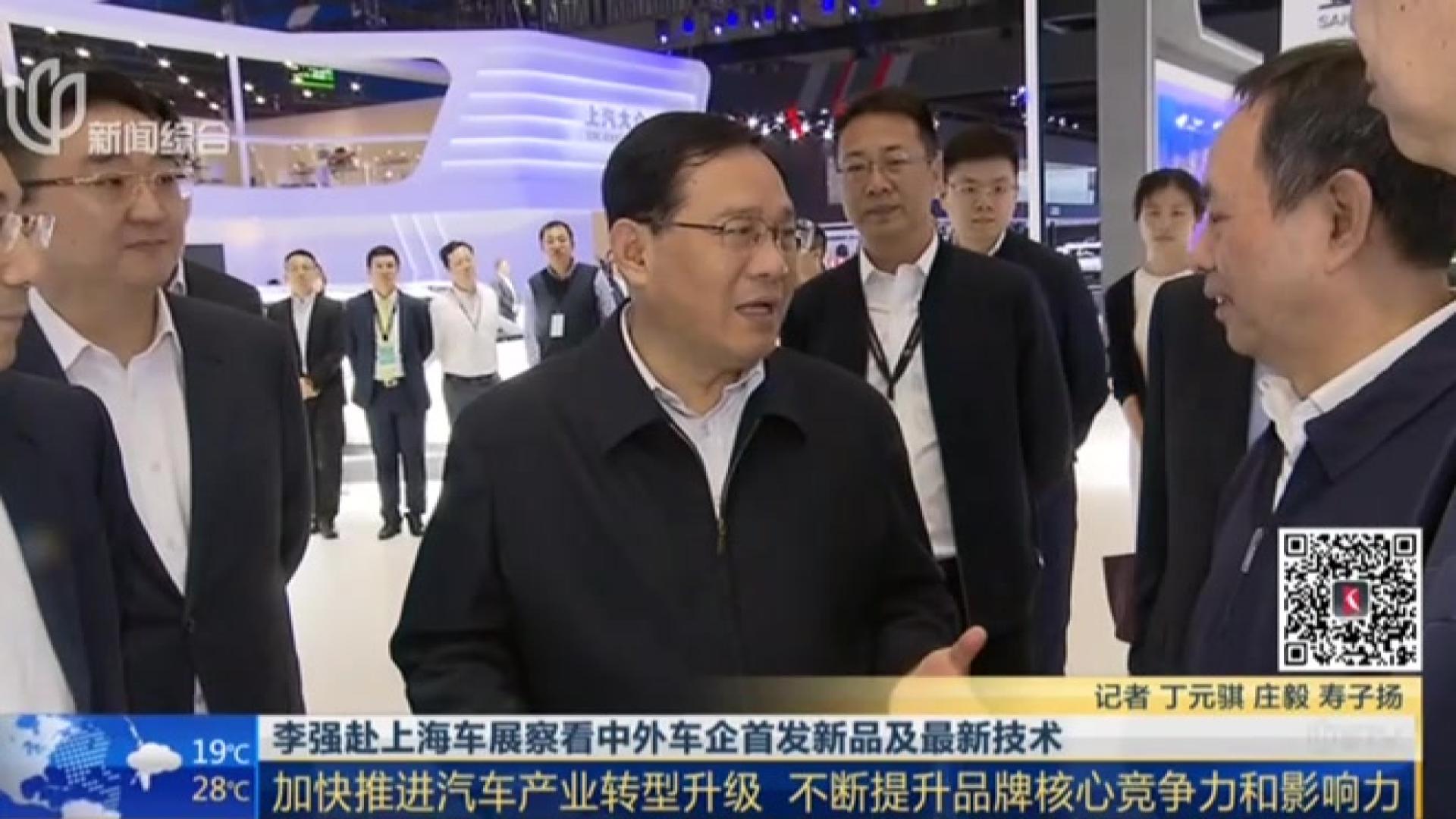 李强赴上海车展察看中外车企首发新品及最新技术