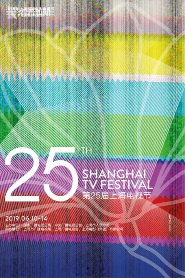 第25届上海电视节海报_webp.jpg