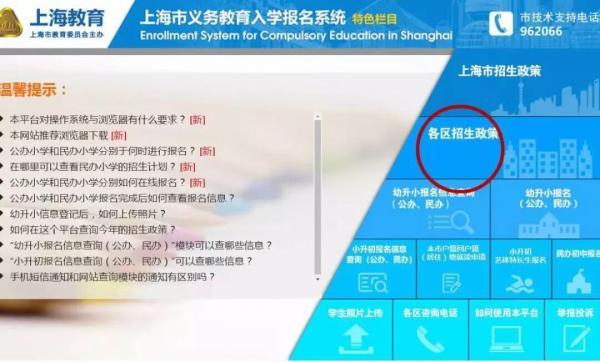 上海举行初中网上报名6日起民办初中面体的点线练习题图片