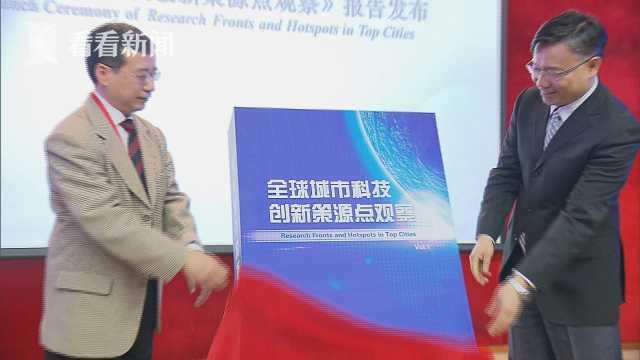2019科技创新智库国际研讨会举行