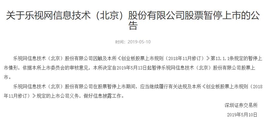 深交所发布公告暂停乐视网股票上市