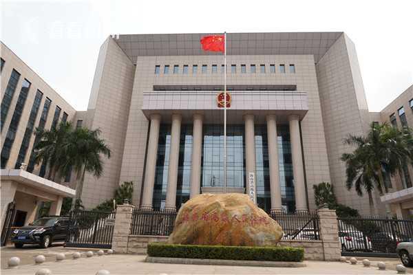 海南省高级人民法院。