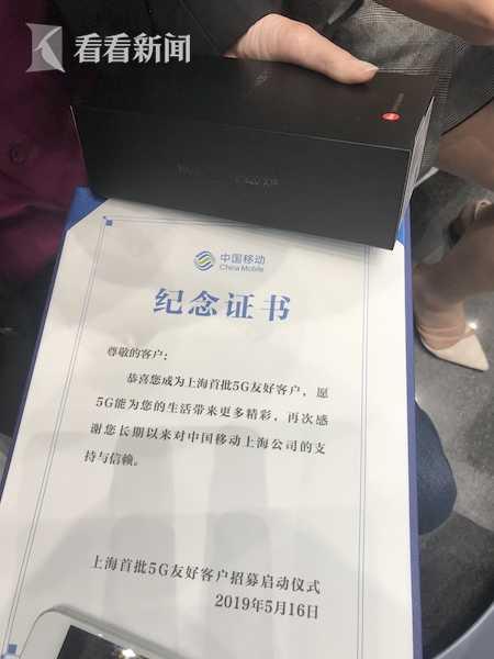 上海:电信日首批市民体验5G生活