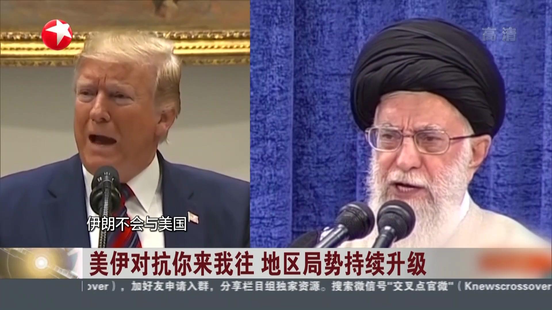 20190519《环球交叉点》:美军大兵压境伊朗  波斯湾战云笼罩?