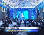 上海民建浦江论坛在闵行举行