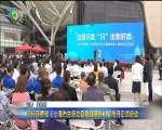 闵行区贯彻《上海市生活垃圾管理条例》宣传月正式启动