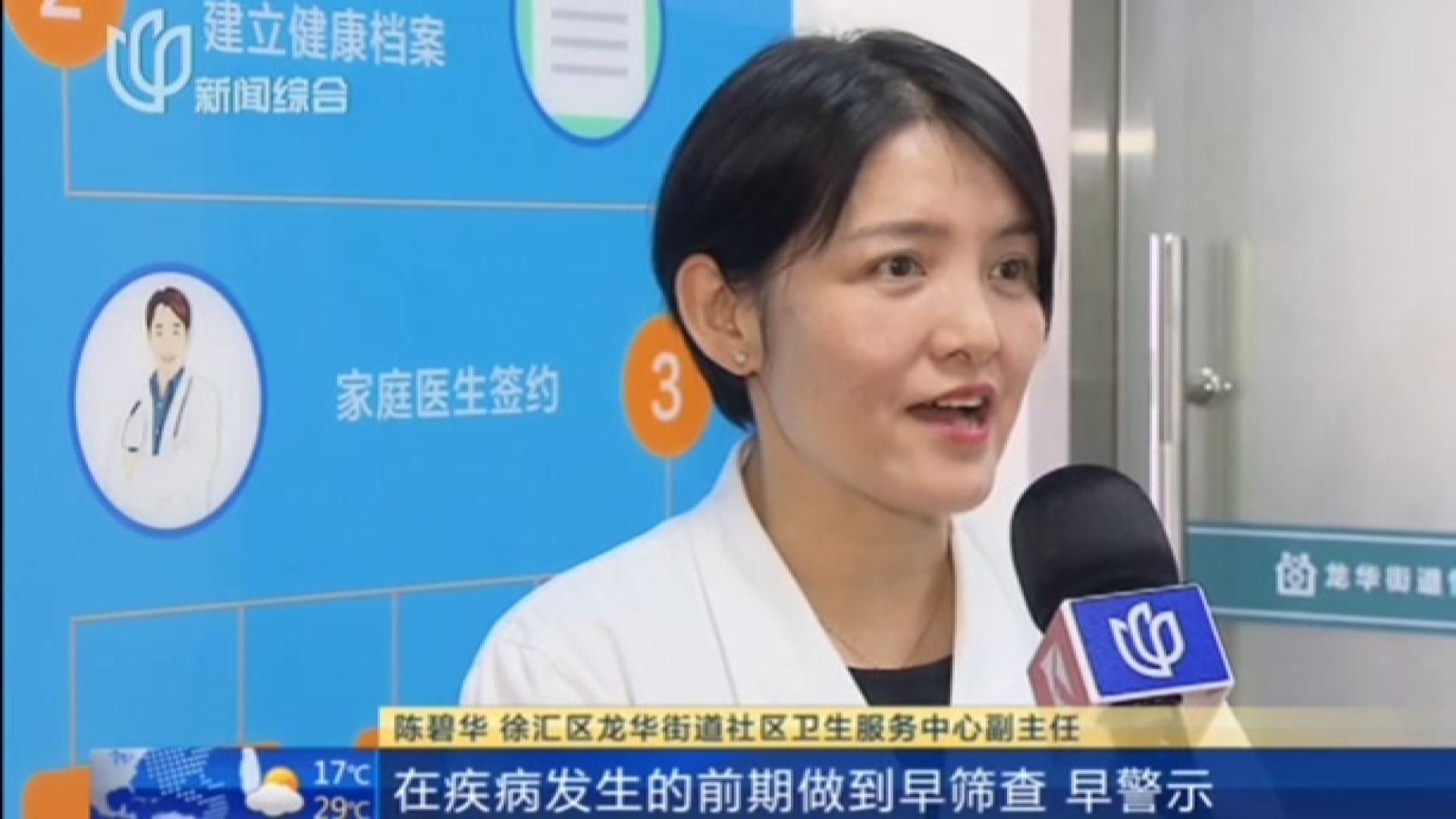 """打通各级医疗机构数据  """"上海健康云""""精细化升级"""
