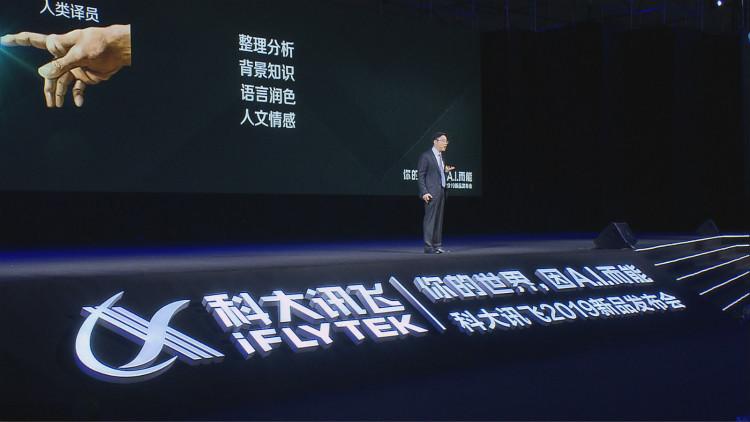 """科大讯飞5大项目落""""沪"""" 6款科技新品率先亮相"""