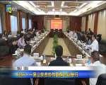 闵行--保山扶贫协作联席会议举行