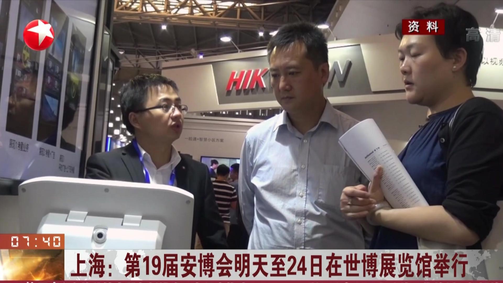 上海:第19届安博会明天至24日在世博展览馆举行