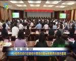 上海市对闵行区政府开展依法履行教育责任综合督政