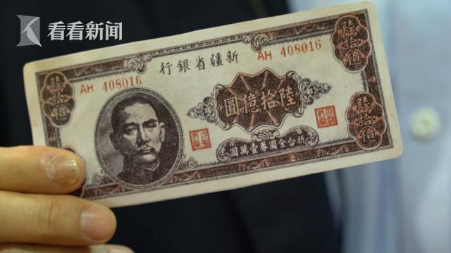 国民政府发行的60亿元的钞票