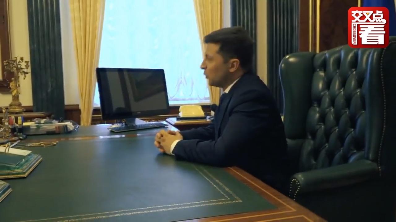乌克兰新总统上任首日:椅子不舒服 想换办公室