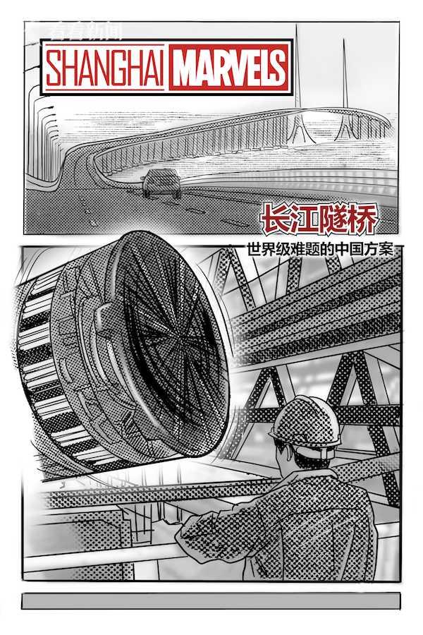 隧桥漫画1.jpg