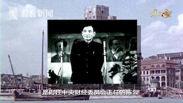 時任中央財經委員會主任的陳云