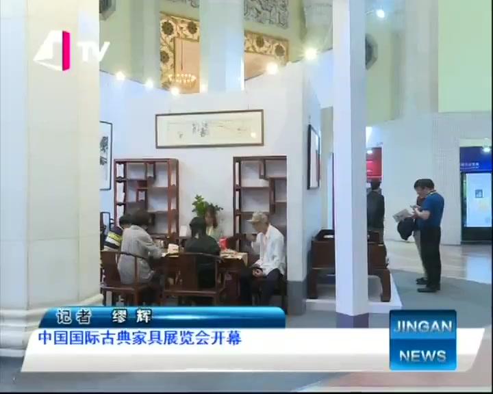 中国国际古典家具展览会开幕