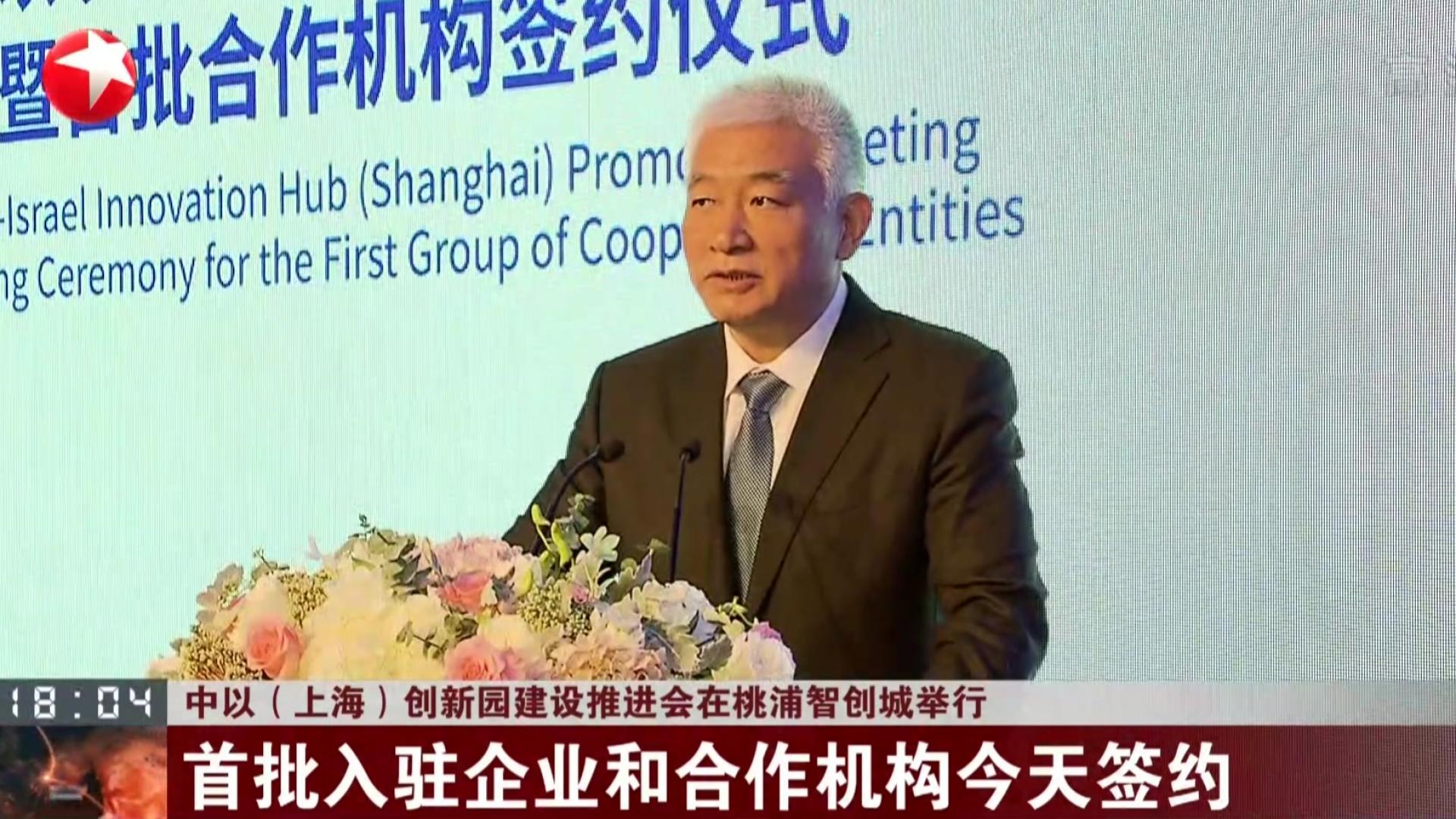 中以(上海)创新园建设推进会在桃浦智创城举行:首批入驻企业和合作机构今天签约