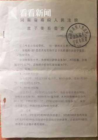河南省高院承认1996年出具的亲子关系鉴定结论错误