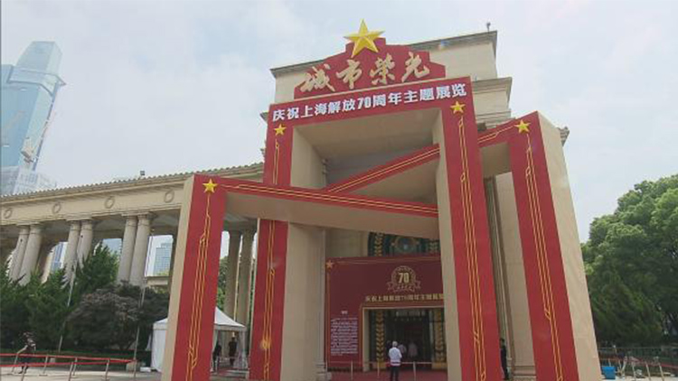 城市荣光——庆祝上海解放70周年主题展开展