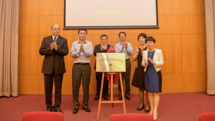 纪念上海解放70周年 上海红色文化研究院成立