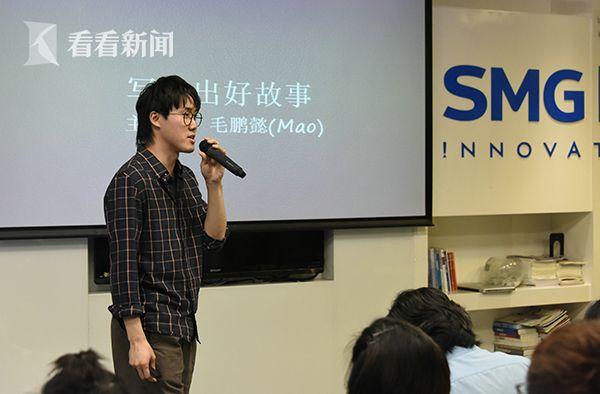 导演、摄像师 、剪辑师毛鹏懿在课上