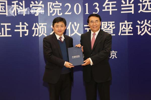 2013年丁奎岭当选中国科学院院士