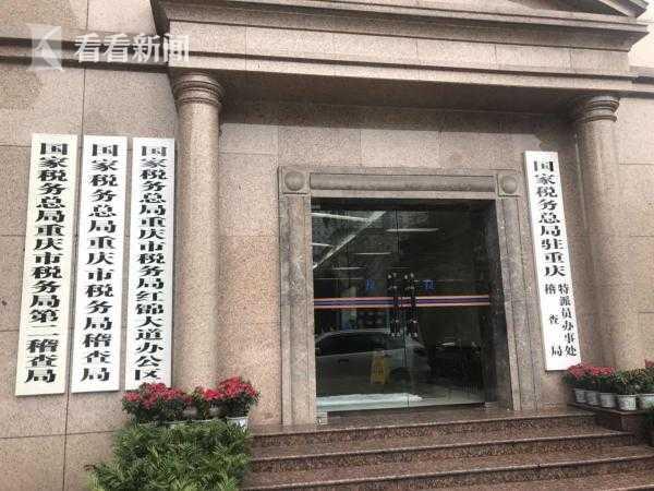 國家稅務總局重慶市稅務局稽查局