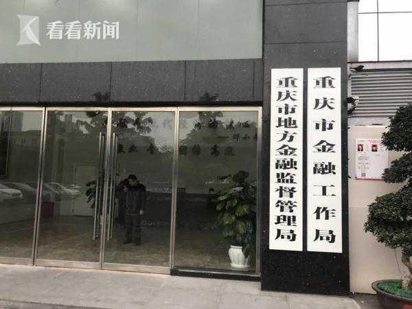 重庆市地方金融监管局
