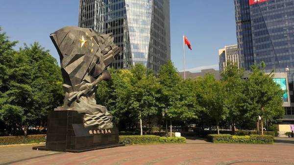 国歌纪念广场