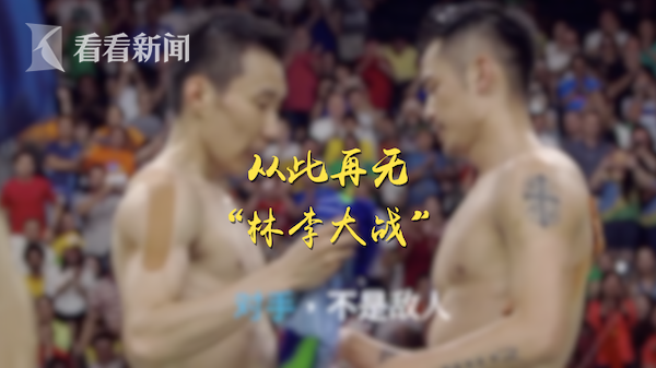视频 李宗伟痛哭宣如何易水上下句布退役 林丹伤感送上这首歌...