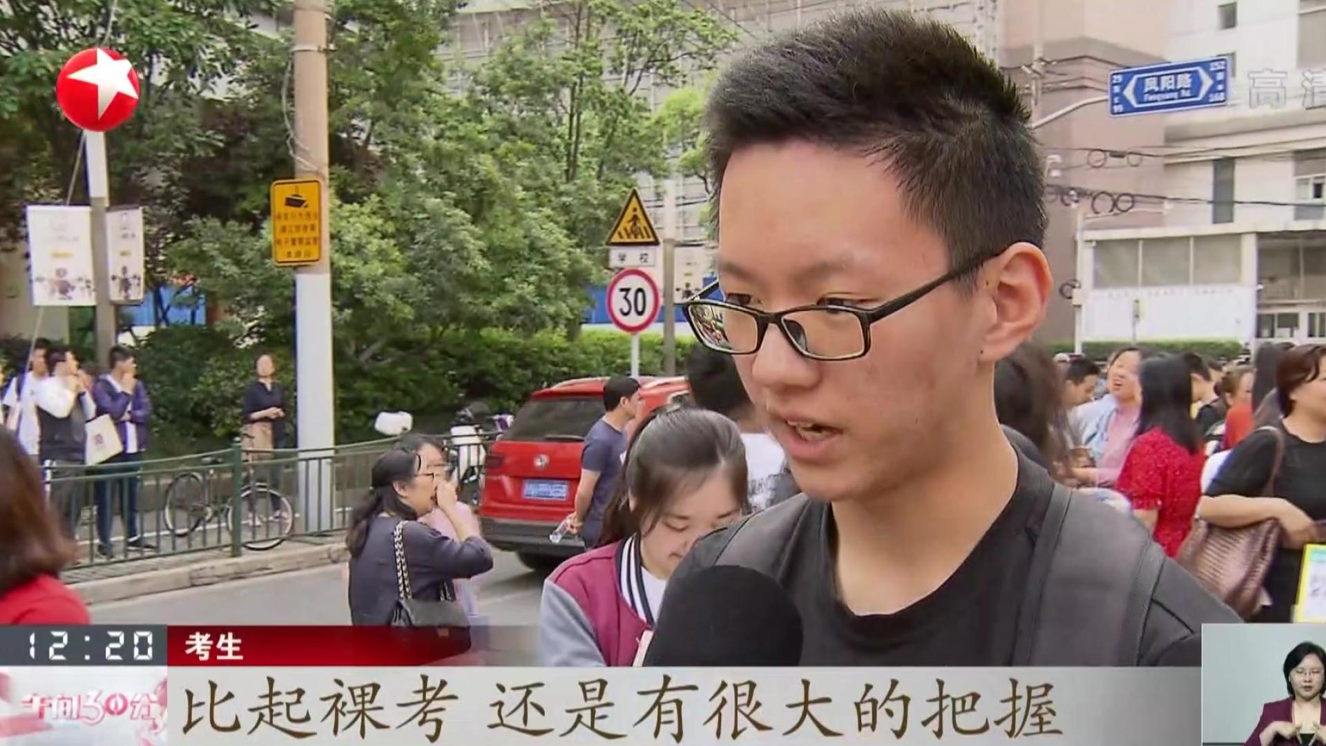 2019年上海中考今天开考  7万多学生走进考场
