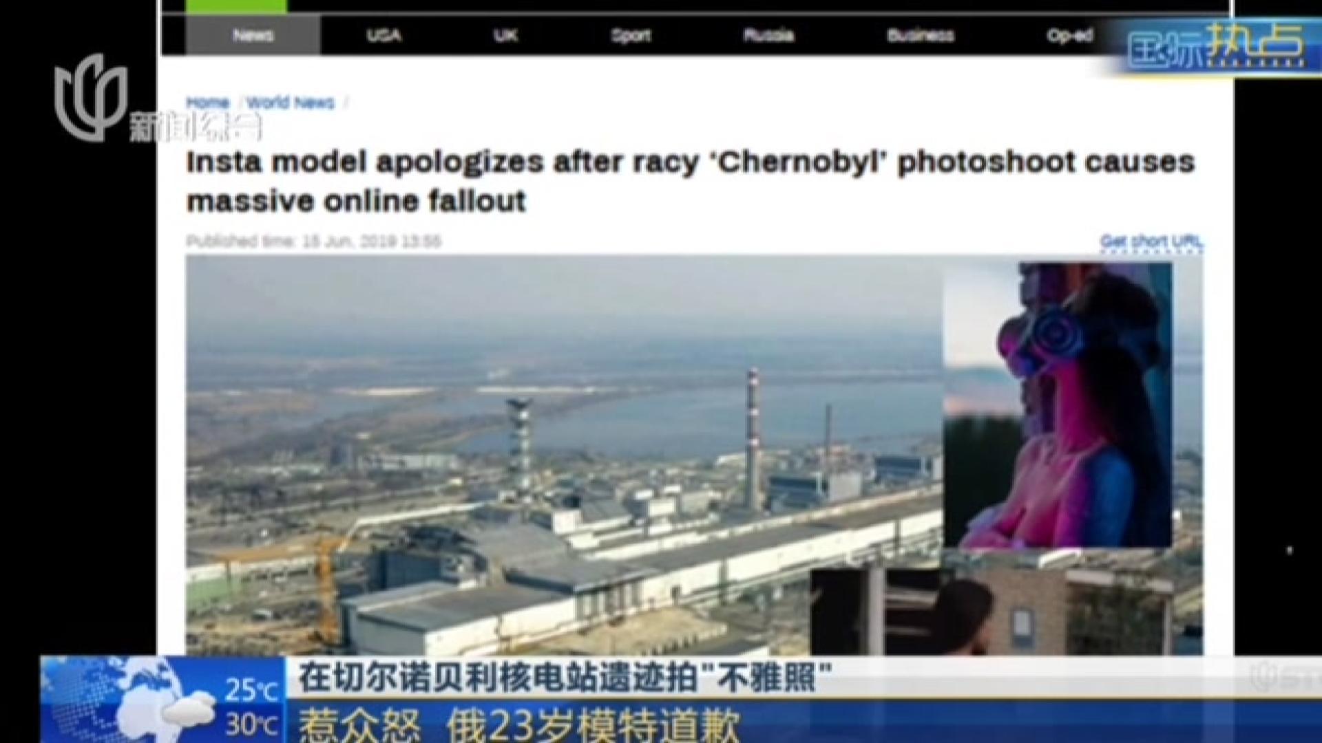 """在切尔诺贝利核电站遗迹拍""""不雅照"""":惹众怒  俄23岁模特道歉"""