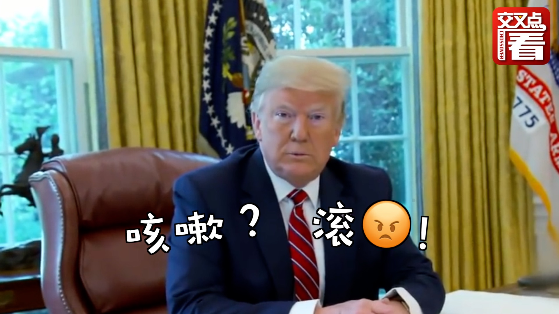 特朗普受访时朝白宫高官发飙:别咳嗽了!出去!