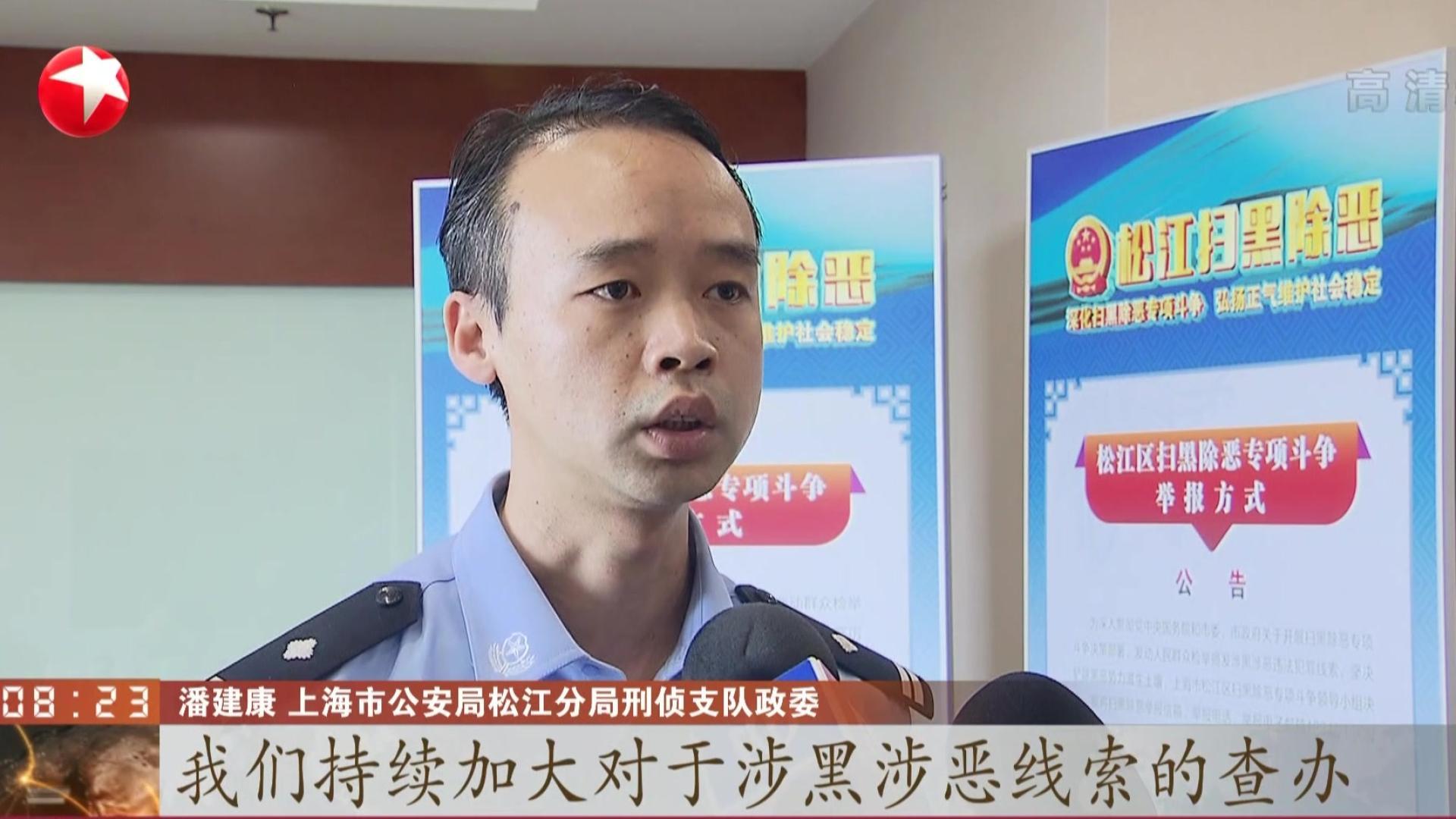 上海松江:扫黑除恶向纵深推进