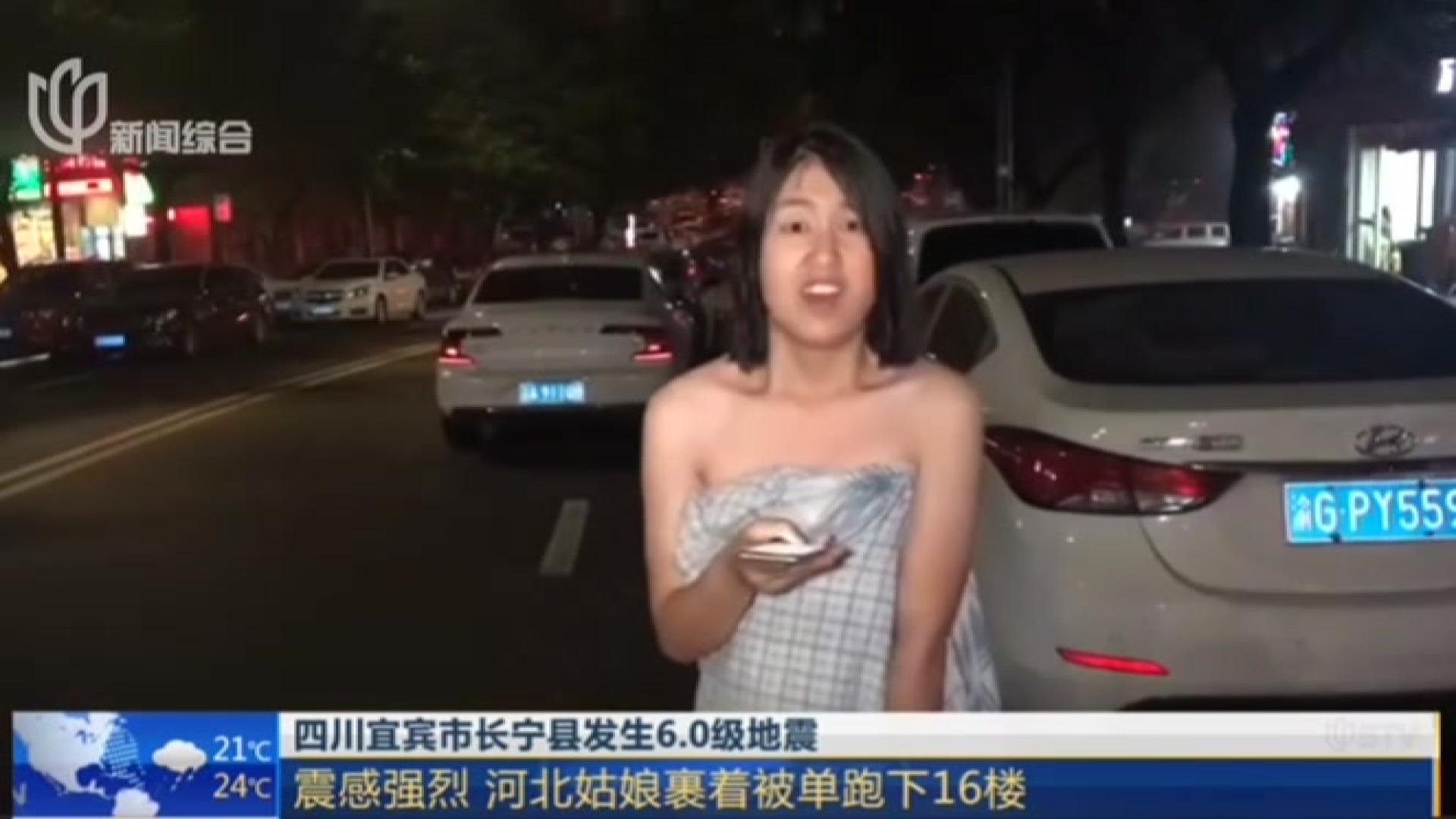 四川宜宾市长宁县发生6.0级地震:震感强烈  河北姑娘裹着被单跑下16楼