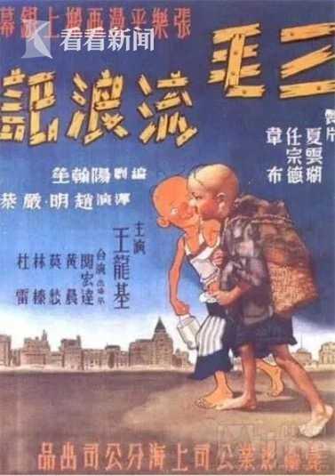 《三毛流浪记》首次公映海报