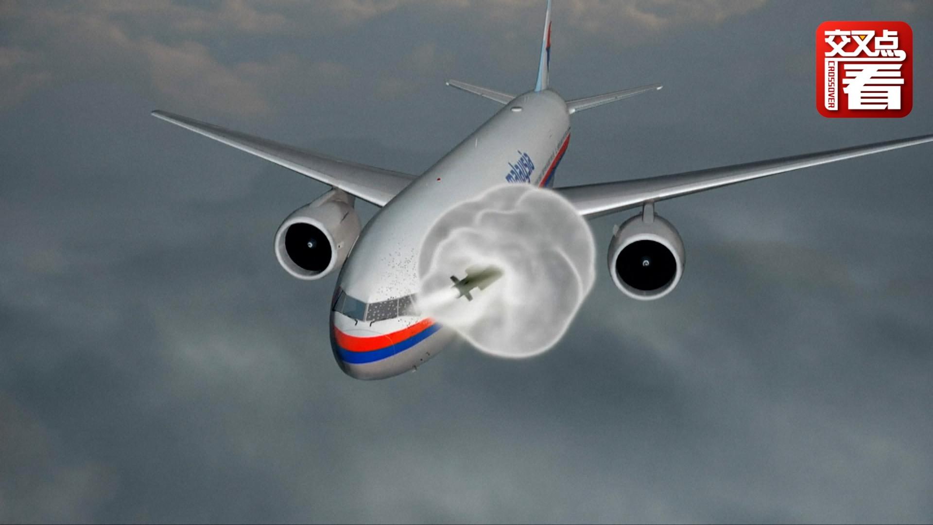 马航MH17最新调查结果:被乌东部发射的导弹击落