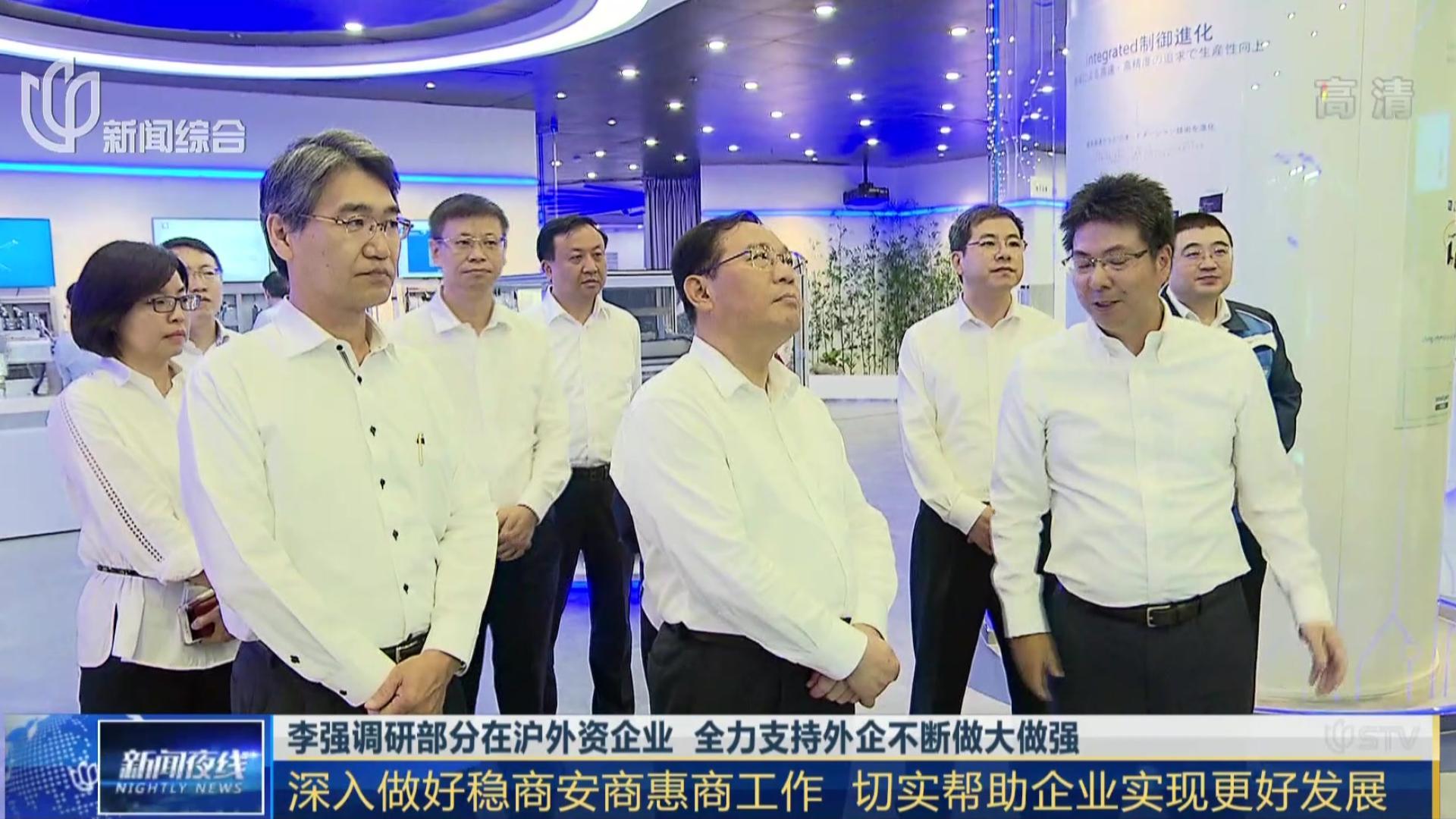 李强调研部分在沪外资企业  全力支持外企不断做大做强