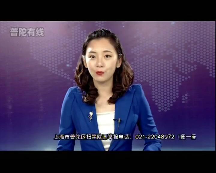 20190623普陀有线新闻