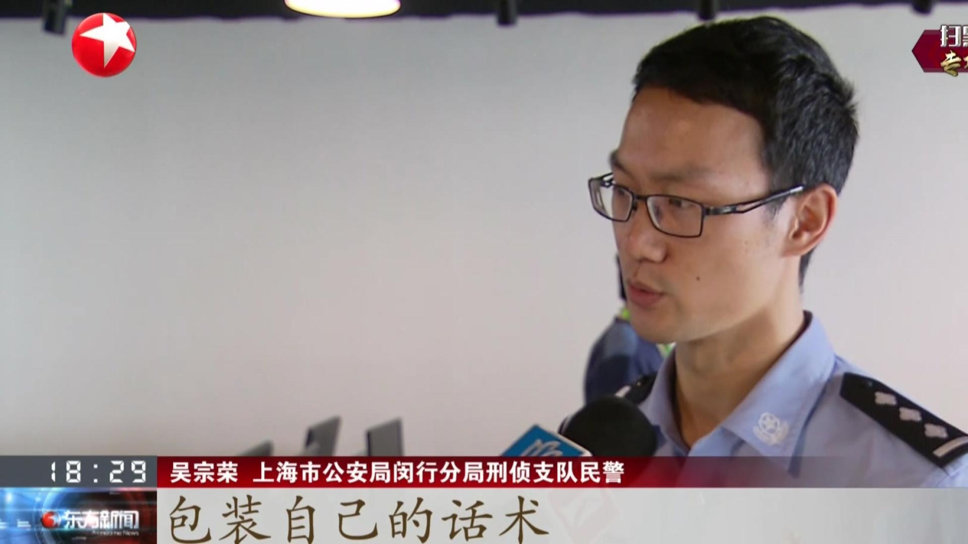 上海:自建虚拟货币平台  警方捣毁一网络诈骗团伙