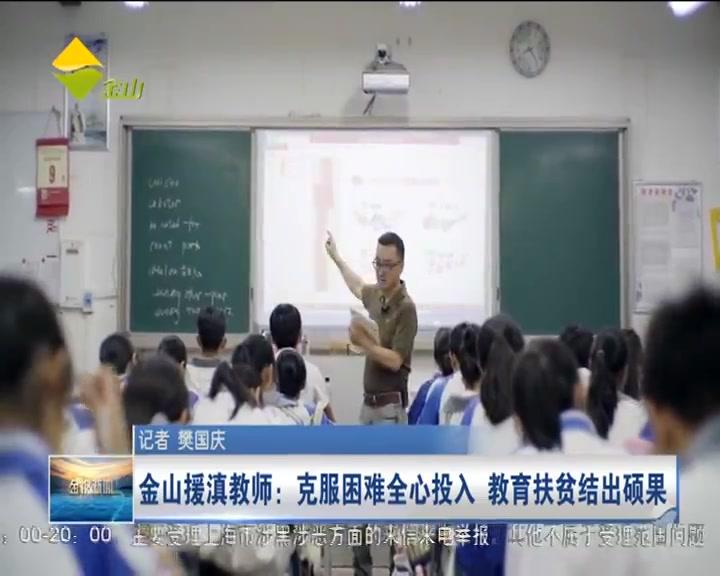 金山援滇教师:克服困难全心投入 教育扶贫出硕果