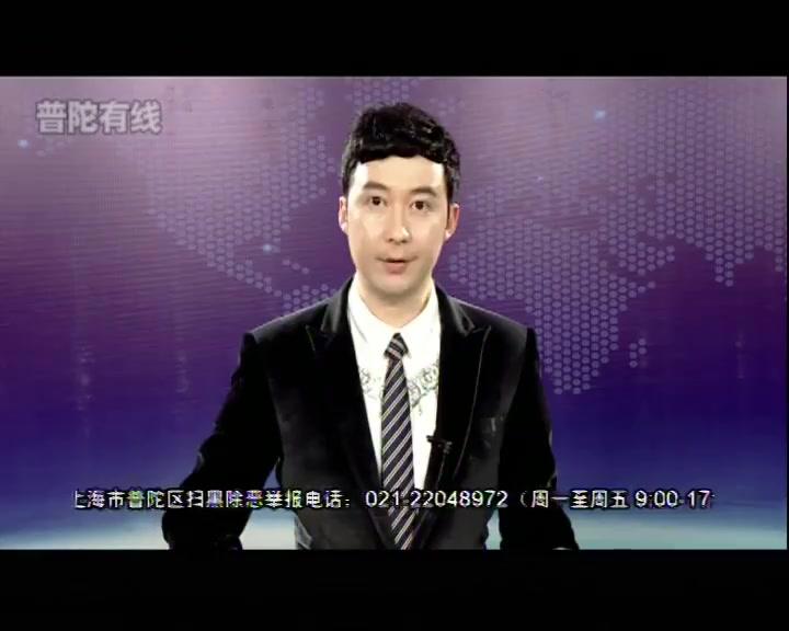 20190624普陀有线新闻