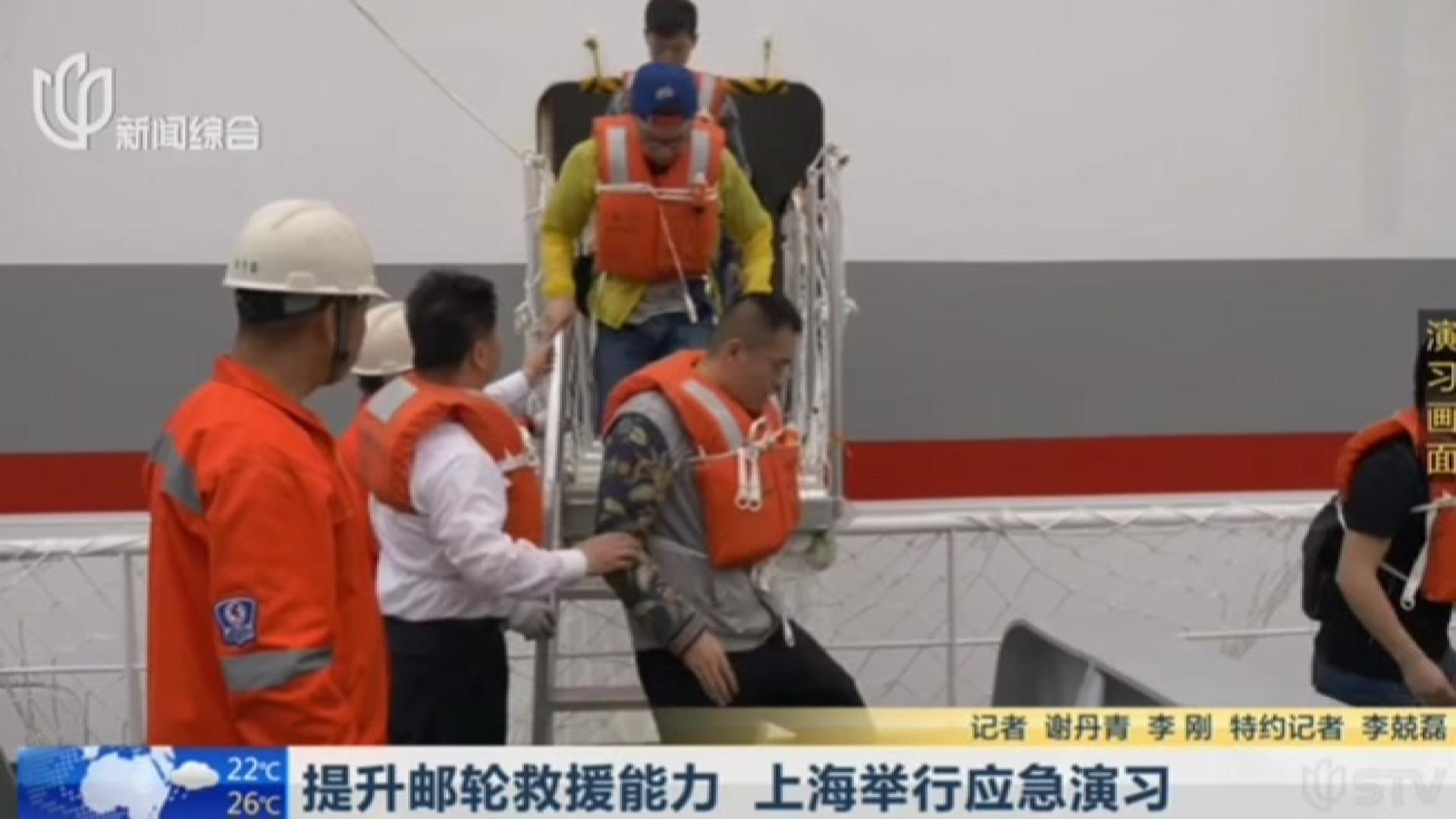 提升邮轮救援能力  上海举行应急演习
