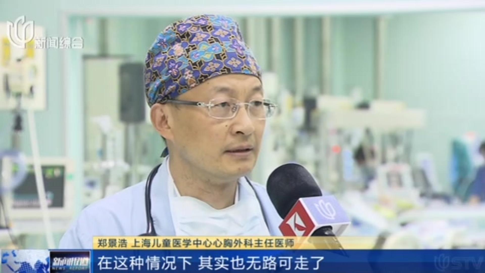 """上海:心脏停摆六天  罕见""""暴心""""患儿成功移植心脏"""