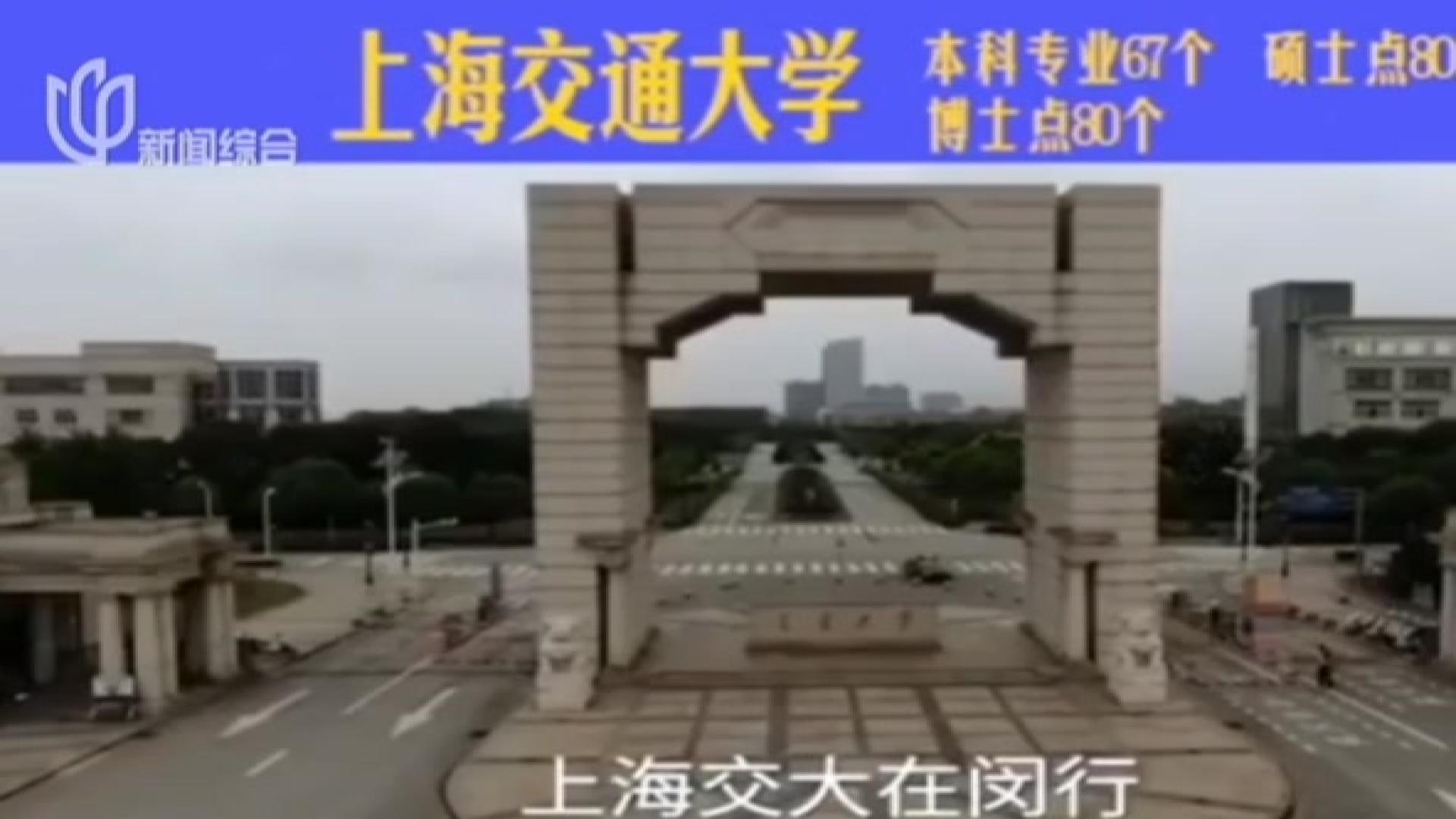 """上海交大""""土味野生""""招生片走红:校方——非官方发布"""