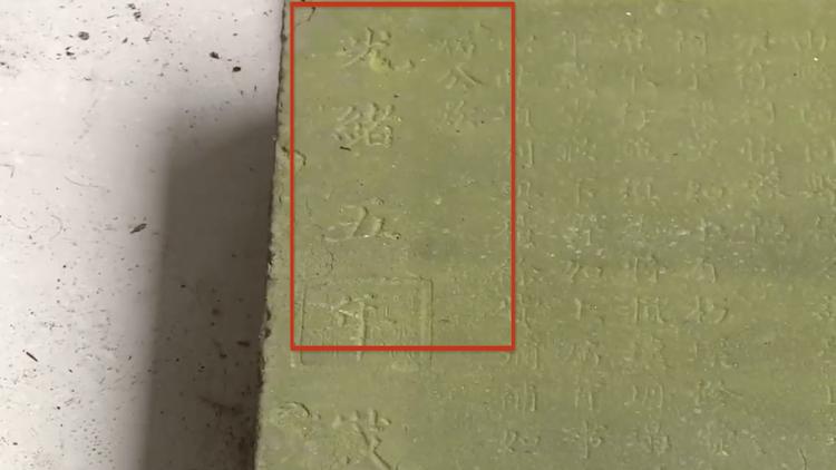 村民一块搓衣板用了40多年 没想到竟是百年文物