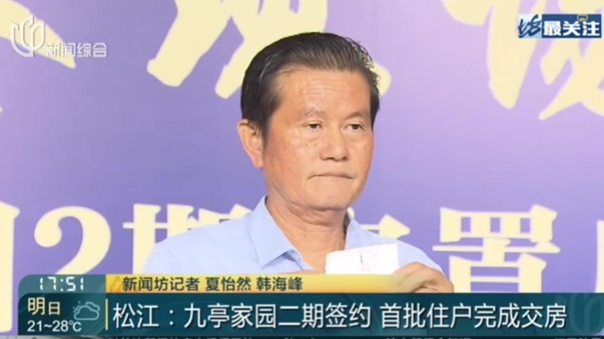 松江:九亭家园二期签约  首批住户完成交房