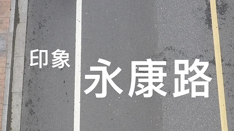 """600米永康路变身""""网红收割机"""""""