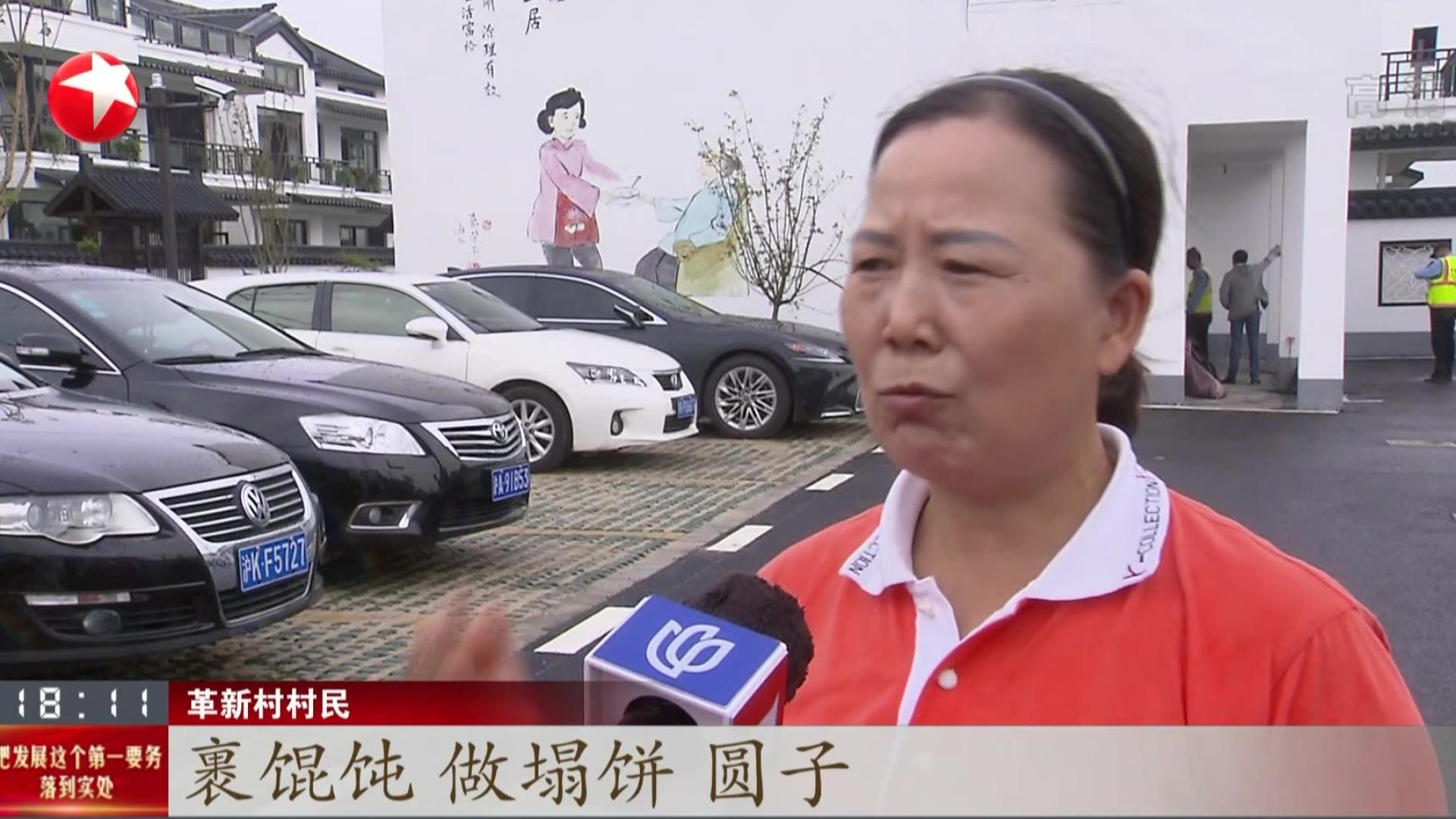 上海:打造乡村振兴示范  革新村唱响都市田园牧歌